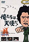 俺たちは天使だ! VOL.4 [DVD]