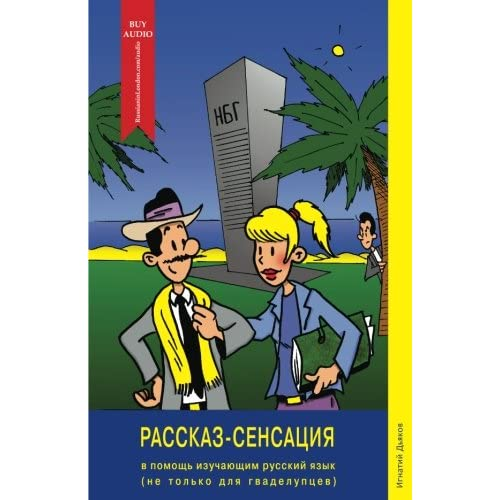 Rasskaz-Sensatsiya (The Story Sensation): for learners of the Russian language (and not only for Guadeloupeans!) (Unconventional Russian Language Textbooks (Russian Readers))