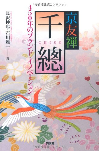 Kyō yūzen chisō : 450nen no burando inobēshon pdf epub