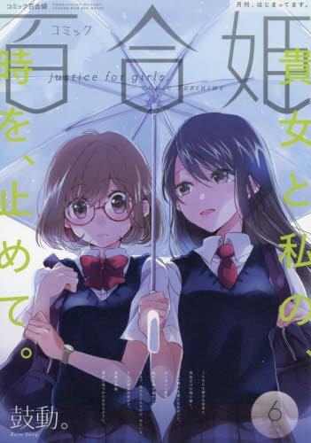 コミック百合姫2017年6月号