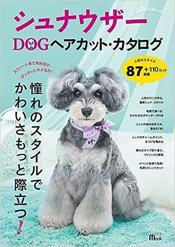 シュナウザー DOGヘアカット・カタログ (SEIBUNDO Mook)
