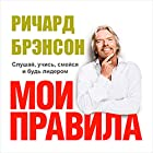The Virgin Way [Russian Edition]: If It's Not Fun, It's Not Worth Doing Audiobook by Richard Branson Narrated by Maxim Kireev