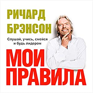The Virgin Way [Russian Edition] Hörbuch