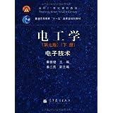 电工学:电子技术(下册)(第7版)