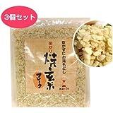 焼き米 釜炒り焼き玄米フレーク3個セット(1kg×3個) 元祖3分インスタント自然食品 玄米焼き米