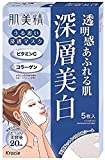 1 Day 1 Mask Sheet Kracie Hadabisei Facial Mask Clear (Whitening) -(1 sheet/20ml essence)- 5 count