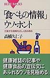 「食べもの情報」ウソ・ホント―氾濫する情報を正しく読み取る (ブルーバックス)