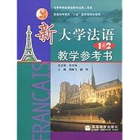 新大學法語教學參考書