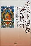 チベット密教 心の修行
