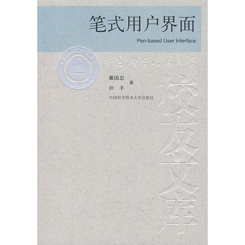 Download pen-based user interface(Chinese Edition) PDF