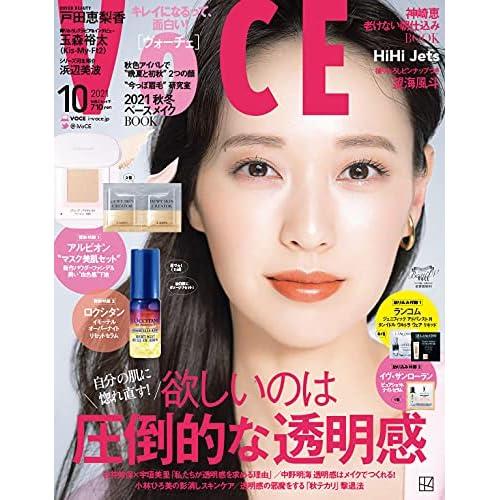 VoCE 2021年 10月号 表紙画像