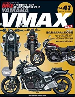 Hyper Bike Japanese Tuning Book Bicycle V Max Yamaha Vmax 9784779611964 Amazon Books