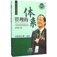 管理的体系(TBC利润倍增计划)/李泽尧中国式管理书系/