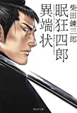 Kyoshiro sleep like heresy (sleep Kyoushirou) (Shueisha Bunko) (2013) ISBN: 4087450856 [Japanese Import]