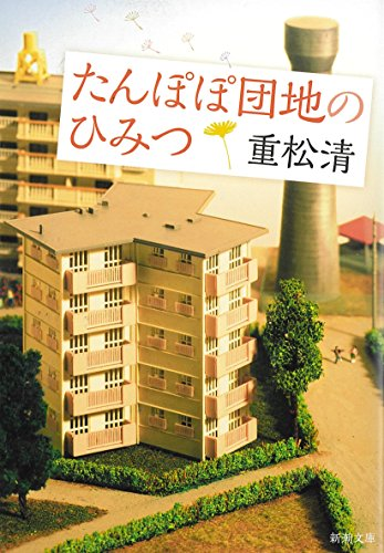 たんぽぽ団地のひみつ (新潮文庫)
