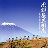 Jirochou Sangokushi by Various Artists (2008-09-25)