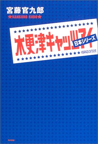 Kisarazu Cat's Eye Japan Series (2003) ISBN: 4048735020 [Japanese Import]