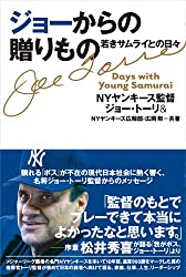 Days with Young Samurai [In Japanese Language]