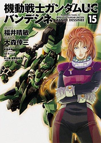 機動戦士ガンダムUC バンデシネ (15) (カドカワコミックス・エース)