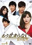 [DVD]もう止まらない ~涙の復讐~DVD-BOX4