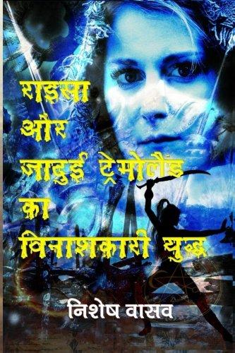 Raisa Aur Jadui Tremoland ka Vinashkari Youddh (Hindi Edition)