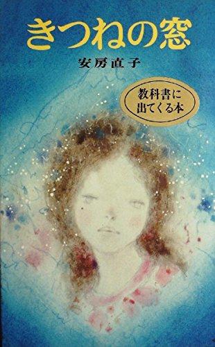 きつねの窓 (1980年) (ポプラ社文庫)