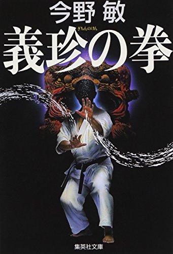 義珍の拳 (集英社文庫)