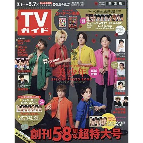 週刊TVガイド 2020年 8/7号 追加画像