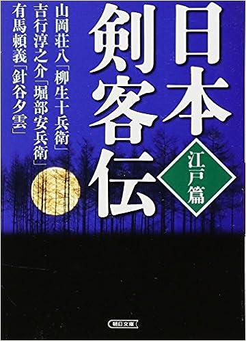 日本剣客伝 江戸篇 (朝日文庫)  ...