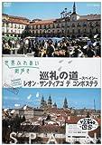 NHK / 世界ふれあい街歩き 巡礼の道 スペイン レオン・サンティアゴ・デ・コンポステラ DVD