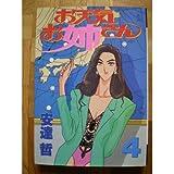 お天気お姉さん 4 (ヤングマガジンコミックス)