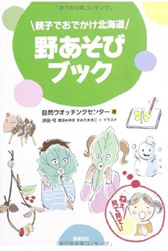 Noasobi bukku : oyako de odekake hokkaidō pdf