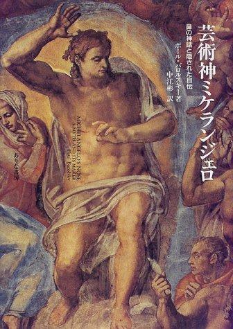 芸術神ミケランジェロ―鼻の神話と隠された自伝
