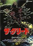 ザ・グリード [DVD]