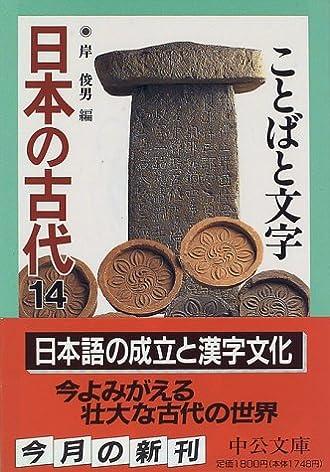 日本の古代,ことばと文字