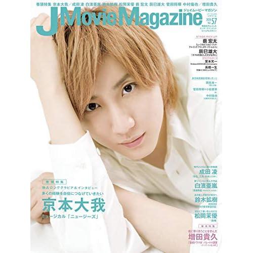 J Movie Magazine Vol.57 表紙画像