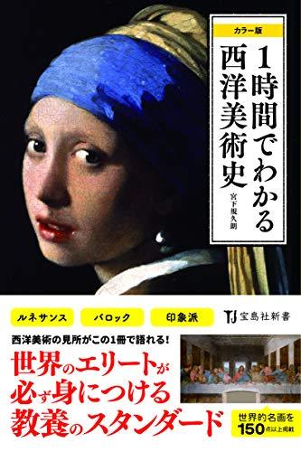カラー版 1時間でわかる西洋美術史 (宝島社新書)