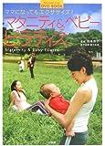 マタニティ&ベビーピラティス―ママになってもエクササイズ! (小学館DVD BOOK)