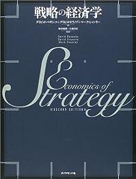 戦略の経済学の書影