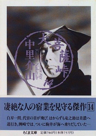 大菩薩峠〈14〉 (ちくま文庫)