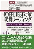TOEFL TEST対策明解リーディング