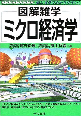 ミクロ経済学 (図解雑学)