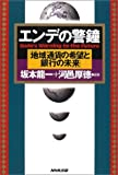 img - for The Future of Bank of hope and regional currency wake-up call of Ende (2002) ISBN: 4140806672 [Japanese Import] book / textbook / text book