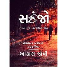 સકંજો (Gujarati Edition)