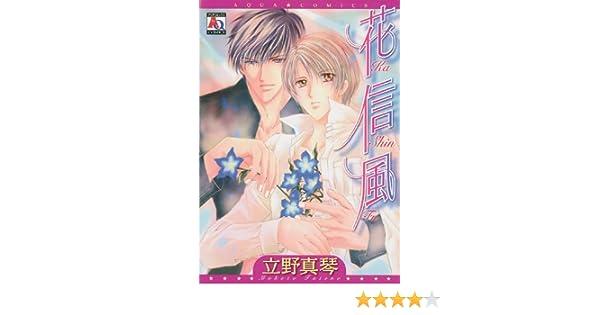 Ka Shin Fu (Yaoi Manga)