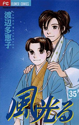 風光る(35) (フラワーコミックス)
