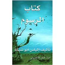 كتاب الرسوم: تأليف إلياس أبو شبكة (Arabic Edition)