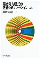 偏微分方程式の数値シミュレーション