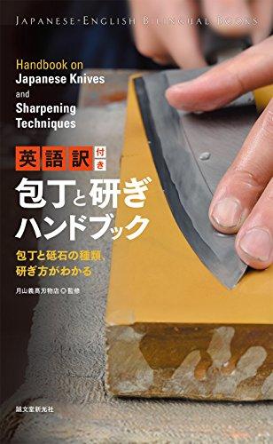 Japanese Knives and Sharpening Techniques (Japanese-English Bilingual Books) by Gassan Yoshitaka Cutlety