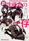 Shin Seitokainoichizon - Vol.1 (Dragon Age Comics) Manga